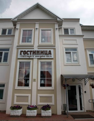 Official site of the hotel PODVOR | Hotel Tula